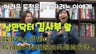 [중국어한마디] 낭만닥터 김사부2 명대사 - 어려운 일…