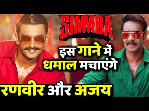 Ajay Devgn and Ranveer Singh To Have A Special Song Together in SIMMBA