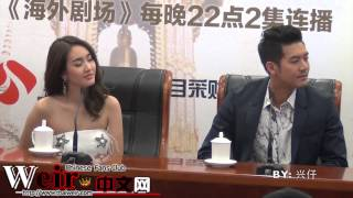 เวียร์ WEIR & MIN 2014 12 16 Jiangsu TV news conference