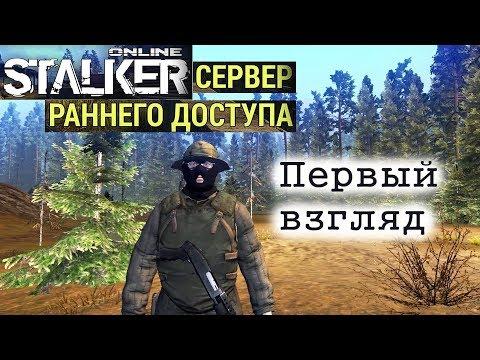Stalker Online(СРД) - Сервер раннего доступа!(Первый взгляд)