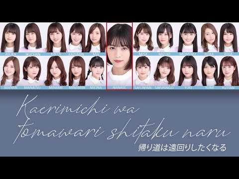 Kaerimichi wa Toomawari Shitaku Naru (Nogizaka46) - KAN/ROM/ENG Lyric