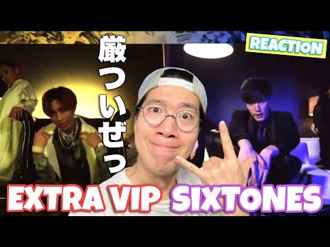 オラオラしちゃうぜ!SixTONES - EXTRA VIP をリアクション!