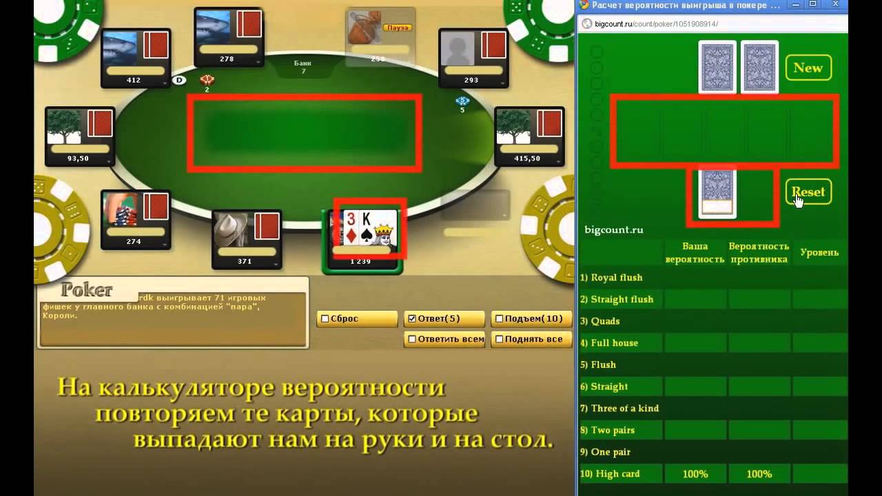 расчет вероятности в покере