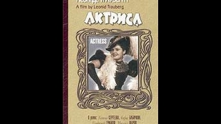 Актриса - фильм о роли искусства во время войны