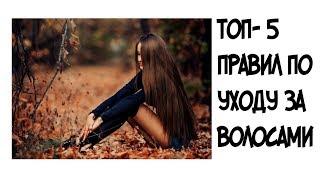 видео Уход за волосами осенью. Обсуждение на LiveInternet