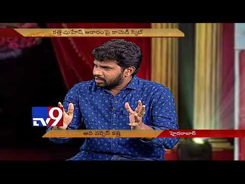 Thumbnail: Hyper Aadi clarifies on comments against Kathi Mahesh - TV9 Exclusive