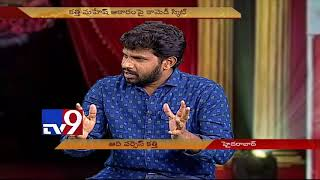 Hyper Aadi clarifies on comments against Kathi Mahesh TV9 Exclusive