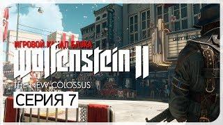 РОЗУЭЛЛ, ЗОНА 51 ● Wolfenstein II: The New Colossus #7 [PC/Uber Settings]