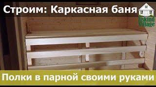 Как сделать полок для бани своими руками? Полки в парной (парилке)