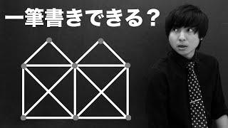 グラフ理論①(一筆書きの定理)
