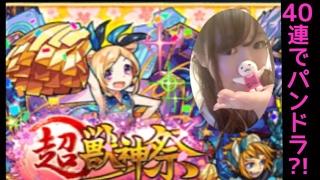 モンスト☆ 超獣神祭 パンドラ求めて100日。 3/31の30連ガチャ→https://y...