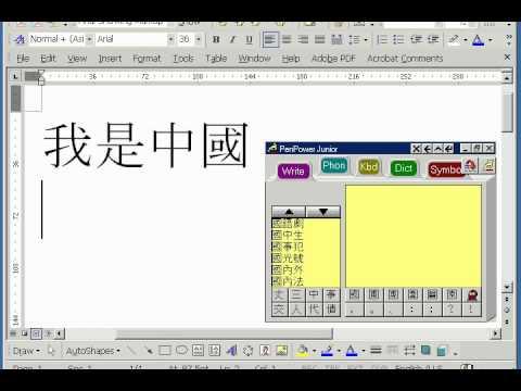 中文打字Type Chinese 04/17 手寫板(下) - YouTube