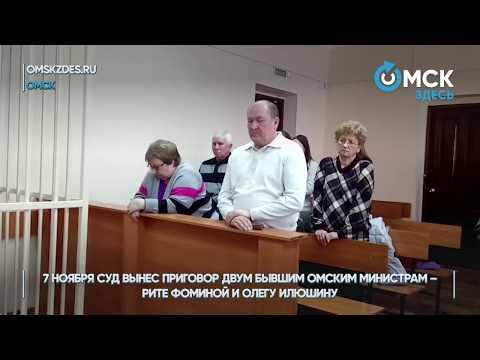 Суд отправил в тюрьму двух бывших омских министров