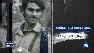 ياسين موسى الموزاني .. تعرف على أول فدائي في فلسطين من العمارة . #شخصيات_مشهورة