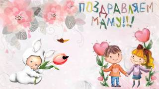 <b>Футаж День матери</b> 04