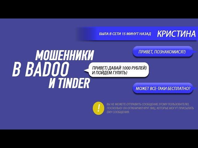 МОШЕННИКИ В БАДУ И ТИНДЕРЕ   BADOO, TINDER