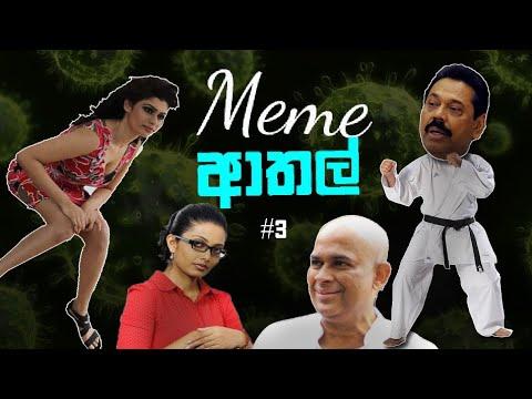meme-ආතල්-🇱🇰- -waita- -3.0