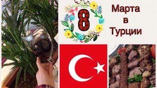 8 МАРТА в Турции / Поздравления от Свекрови / Ответы на КОММЕНТАРИИ / Я лицемерка ?
