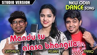 Mandu tu alasa bhangile || Satyajit, Asima, Tariq Aziz || New Odia Dance Song