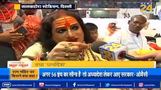 5 Ki Panchayat : क्या 'धर्मादेश' से बनेगा राम मंदिर ?