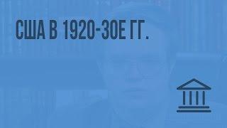 США в 1920-30е гг. Видеоурок по Всеобщей истории 9 класс