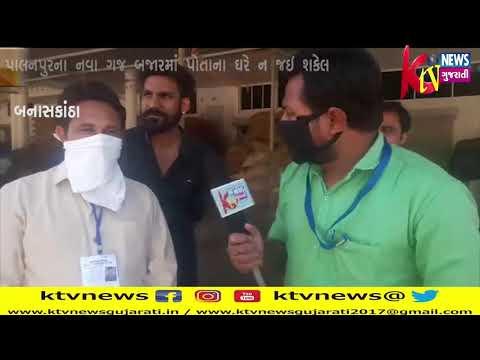 BANASHKATHA: બનાસકાંઠા પાલનપુરના નવા ગજ બજારમાં પોતાના ઘરે ન જઇ શકેલ મજદૂરોને