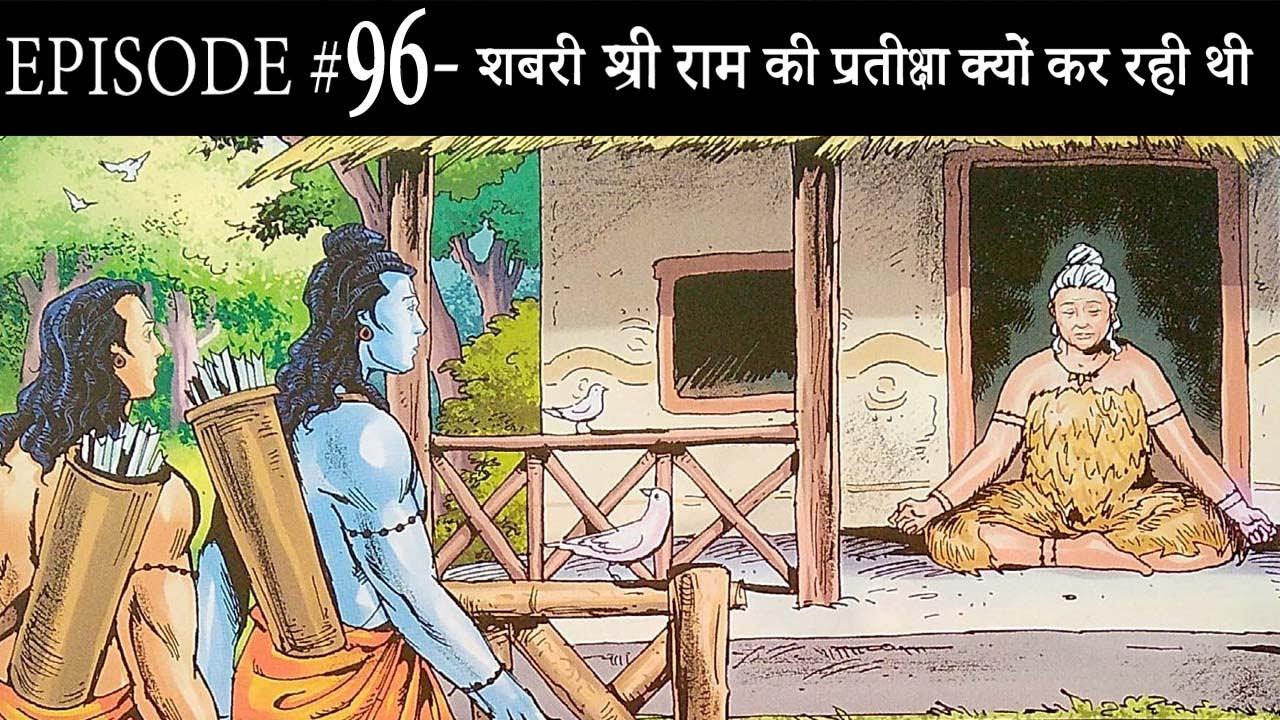 Ep# 96.शबरी श्री राम की प्रतीक्षा क्यूँ कर रही थी | Suno Ramayan