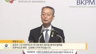 인도네시아 대통령 초청 한-인도네시아 산업협력 포럼