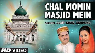 Chal Momin Masjid Mein || Aarif Khan, Anupama || T-Series Islamic Music - yt to mp4