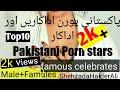 Pakistani porn stars.