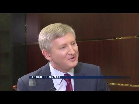 Ребята-олигархи: Ринат Ахметов