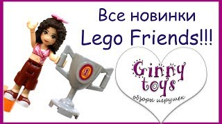 Все летние  новинки   Lego Friends 2017  Новости обзор на русском от Ginny toys обзоры игрушек