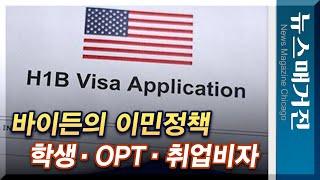 학생비자, OPT, 취업비자의 전망 | 바이든 이민정책…