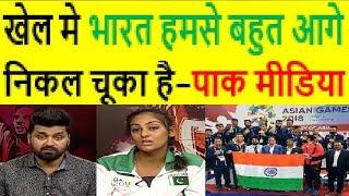 Pak Media Praising INDIA Performance in Asian Games 2018