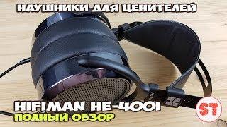 HiFiMAN HE-400i - обзор наушников для наслаждения звуком