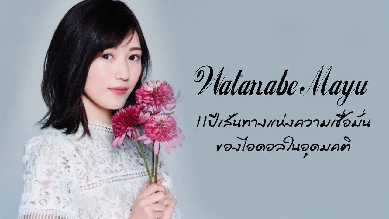 Watanabe Mayu 11 ปีเส้นทางแห่งความเชื่อมั่นของไอดอลในอุดมคติ