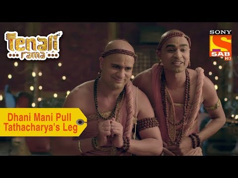 Your Favorite Character   Dhani Mani Pull Tathacharya's Leg   Tenali Rama
