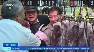 《第一时间》 20191223 1/2| CCTV财经