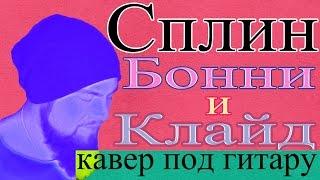 Сплин - Бонни и Клайд - кавер - Серж Левинс