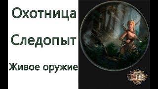 Path of Exile: (3.3) ТОР Охотница - Следопыт  -  Живое оружие / Аниматрон (Animate Weapon )