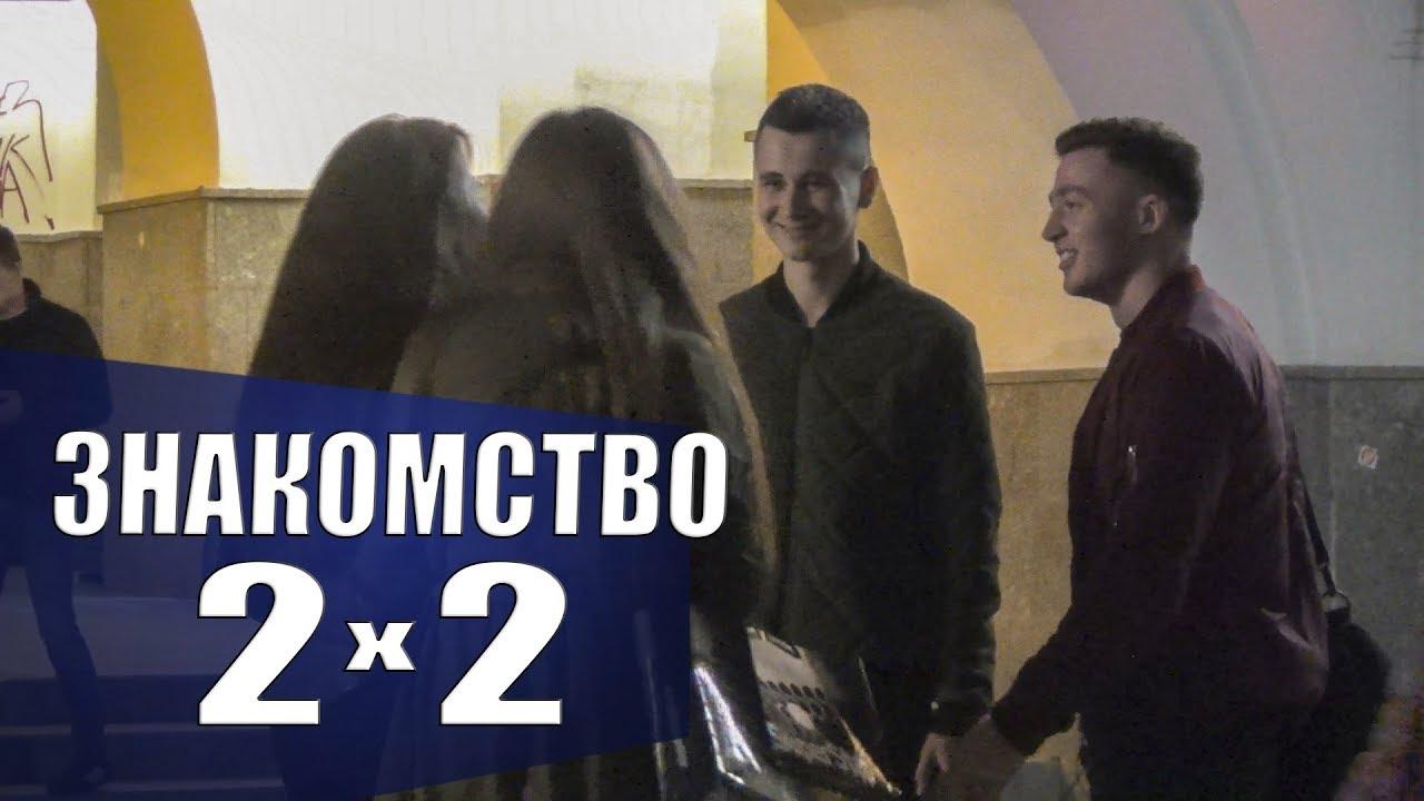 2 русская версия знакомство