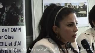 Ex-Mojahedin - سخنرانی خانم حمیرا محمدنژاد درجلسه جداشدگان و منتقدین سازمان مجاهدین - نهم جولای 2016