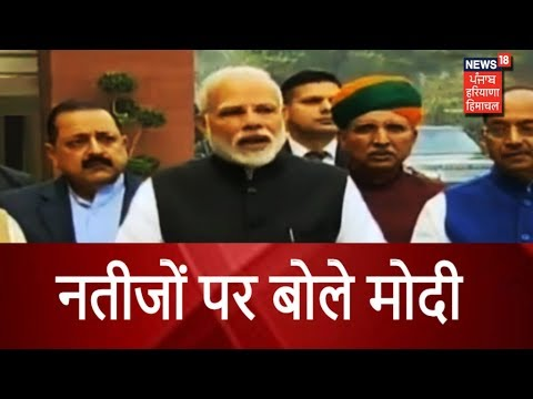 State Election Result LIVE: PM Modi Addresses Media