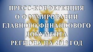 Пресс-конференция о формировании главного финансового документа региона на 2019 год