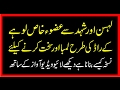 Lehsan Aur Shehad (Gralic And Honey) Sy Mardana Taqat Bay Inteha Barhain لہسن اور شہد سے مردانہ طاقت