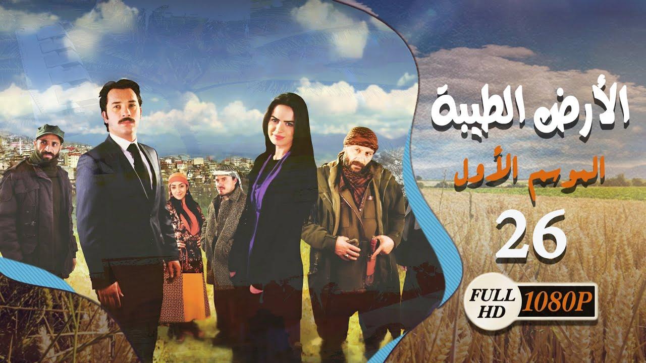 المسلسل التركي ـ الأرض الطيبة ـ الحلقة 26 السادسة