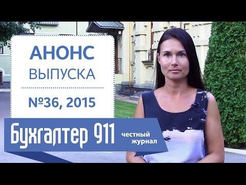 Возобновление видеофиксации нарушений ПДД, Бухгалтер 911, №36, 2015