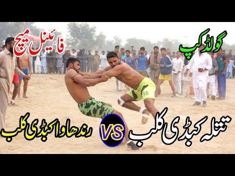 Final Kabaddi Match  Kabaddi Match|| New Pakistan Punjab Open Kabaddi || Shani Sial – Jani Jutt |