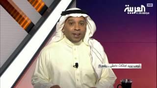 مرايا: ترمب يريد إجتثاث داعش.. يقدر؟