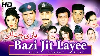 BAZI JIT LAYEE (FULL DRAMA) - BEST PAKISTANI COMEDY STAGE DRAMA